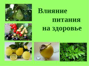 Влияние питания на здоровье