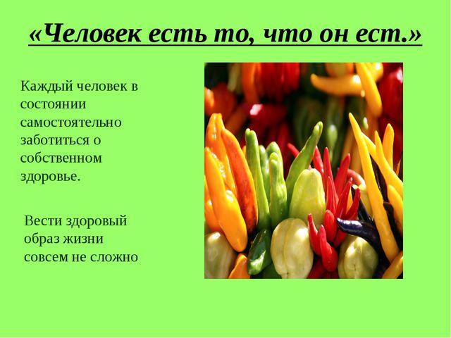 «Человек есть то, что он ест.» Каждый человек в состоянии самостоятельно забо...