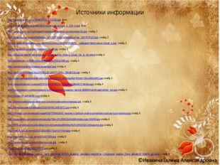 Источники информации http://www.anypics.ru:81/large/201211/52216.jpg фон http