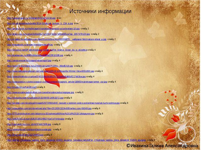 Источники информации http://www.anypics.ru:81/large/201211/52216.jpg фон http...
