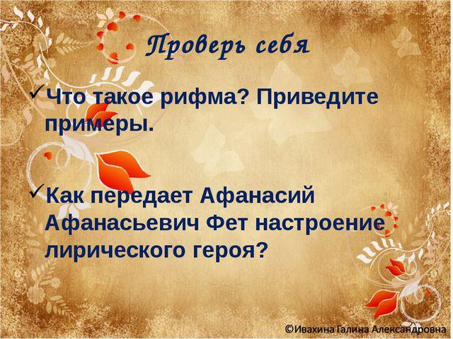 Проверь себя Что такое рифма? Приведите примеры. Как передает Афанасий Афанас...