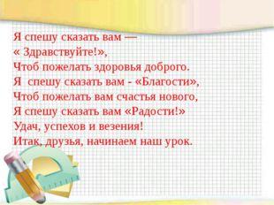 автор TKornienko Я спешу сказать вам — « Здравствуйте!», Чтоб пожелать здоров