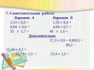 7. Самостоятельная работа: Вариант АВариант В 1,53  8,3 = 1,26