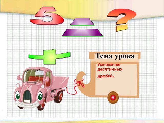 автор TKornienko Умножение десятичных дробей.