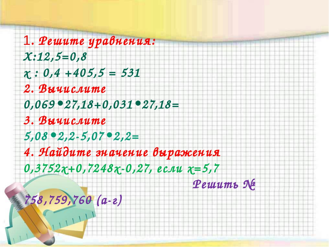 1. Решите уравнения: Х:12,5=0,8 х : 0,4 +405,5 = 531 2. Вычислите 0,069•27,18...