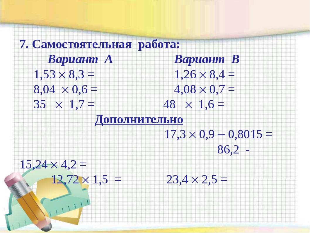 7. Самостоятельная работа: Вариант АВариант В 1,53  8,3 = 1,26...