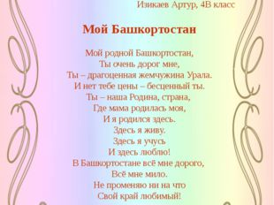 Изикаев Артур, 4B класс Мой Башкортостан Мой родной Башкортостан, Ты очень д