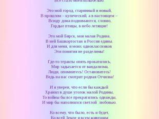 Волков Владимир, ученик 4В класса «…И мир бы наполнился светлой любовью» Тих