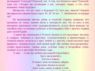Сочинение учащейся 10 класса Салимовой Лианы Мы – будущее Башкортостана. Ну,