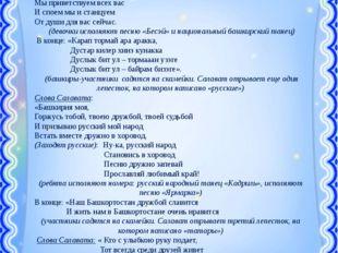 Салават: Итак, приветствуем коренных жителей Башкортостана. (заходят башкир