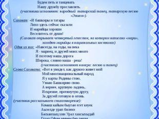 Один из них: «Мы, татары, Я и ты Веселимся от души Будем петь и т