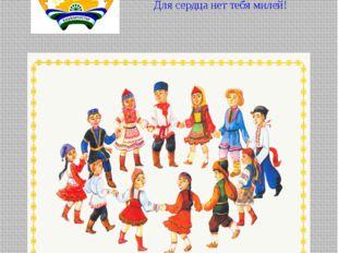 Моя страна – страна друзей Народы все сроднились в ней. Башкирский край – вел