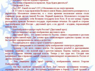 III. Российский герб – Ребята, какие еще государственные символы вам известн