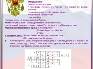 Урок в 3 классе Тема: «Я – гражданин своей страны» Задачи: 1) ознакомление с