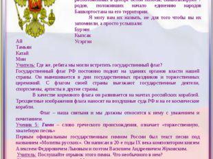 Ученик 4: В Государственном флаге Республики Башкортостан: Синий цвет означа
