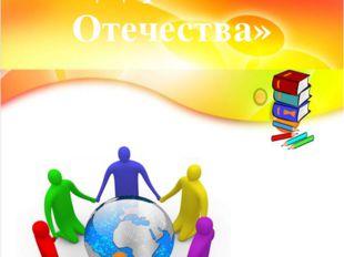 Конференция «Дорогами Отечества»