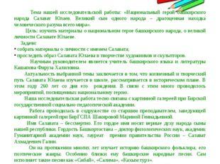 Тема нашей исследовательской работы: «Национальный герой башкирского народа