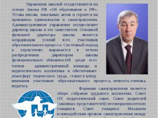 Управление школой С 2007 года школу возглавляет Мингалеев Закир Арсланович, у