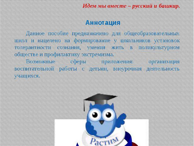 Аннотация Данное пособие предназначено для общеобразовательных школ и нацелен...