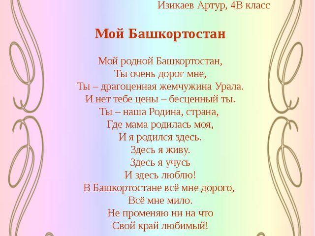 Изикаев Артур, 4B класс Мой Башкортостан Мой родной Башкортостан, Ты очень д...