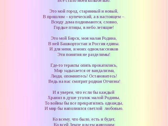 Волков Владимир, ученик 4В класса «…И мир бы наполнился светлой любовью» Тих...