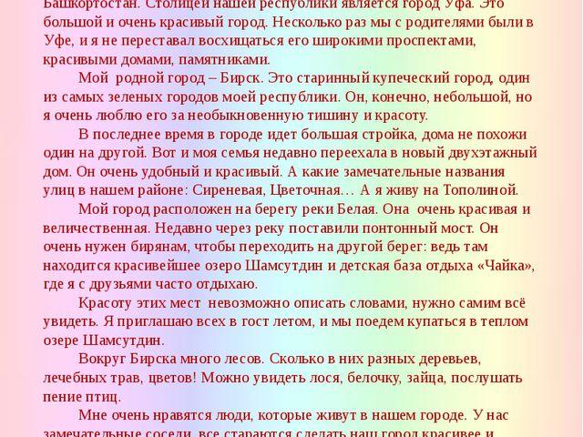 Каратаева Алла, 2А класс Мой край родной Я живу в замечательной республике,...