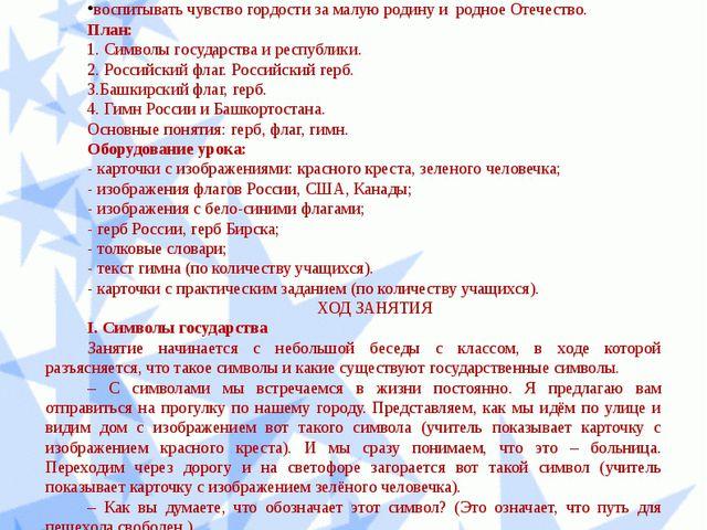 Классный час в 5 классе «Государственные символы РБ и России» Цель: воспитан...