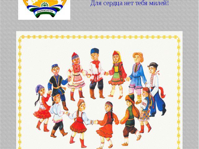 Моя страна – страна друзей Народы все сроднились в ней. Башкирский край – вел...
