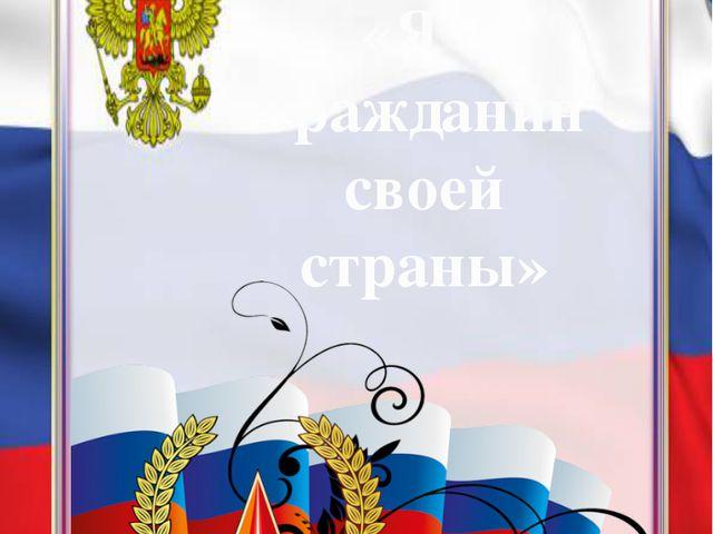 Урок «Я – гражданин своей страны»