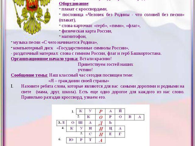 Урок в 3 классе Тема: «Я – гражданин своей страны» Задачи: 1) ознакомление с...