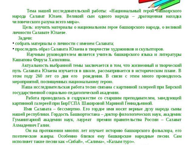 Тема нашей исследовательской работы: «Национальный герой башкирского народа...