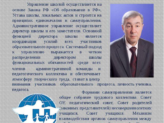 Управление школой С 2007 года школу возглавляет Мингалеев Закир Арсланович, у...