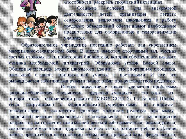 Жизнь общеобразовательного учреждения Наша школа – это своеобразный культурны...