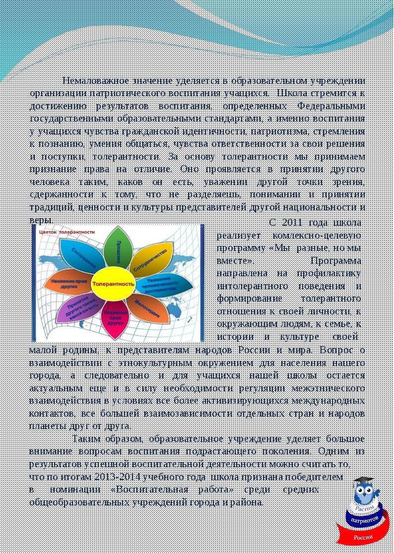 Немаловажное значение уделяется в образовательном учреждении организации пат...