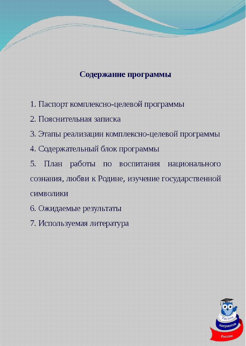 Содержание программы 1. Паспорт комплексно-целевой программы 2. Пояснительна...