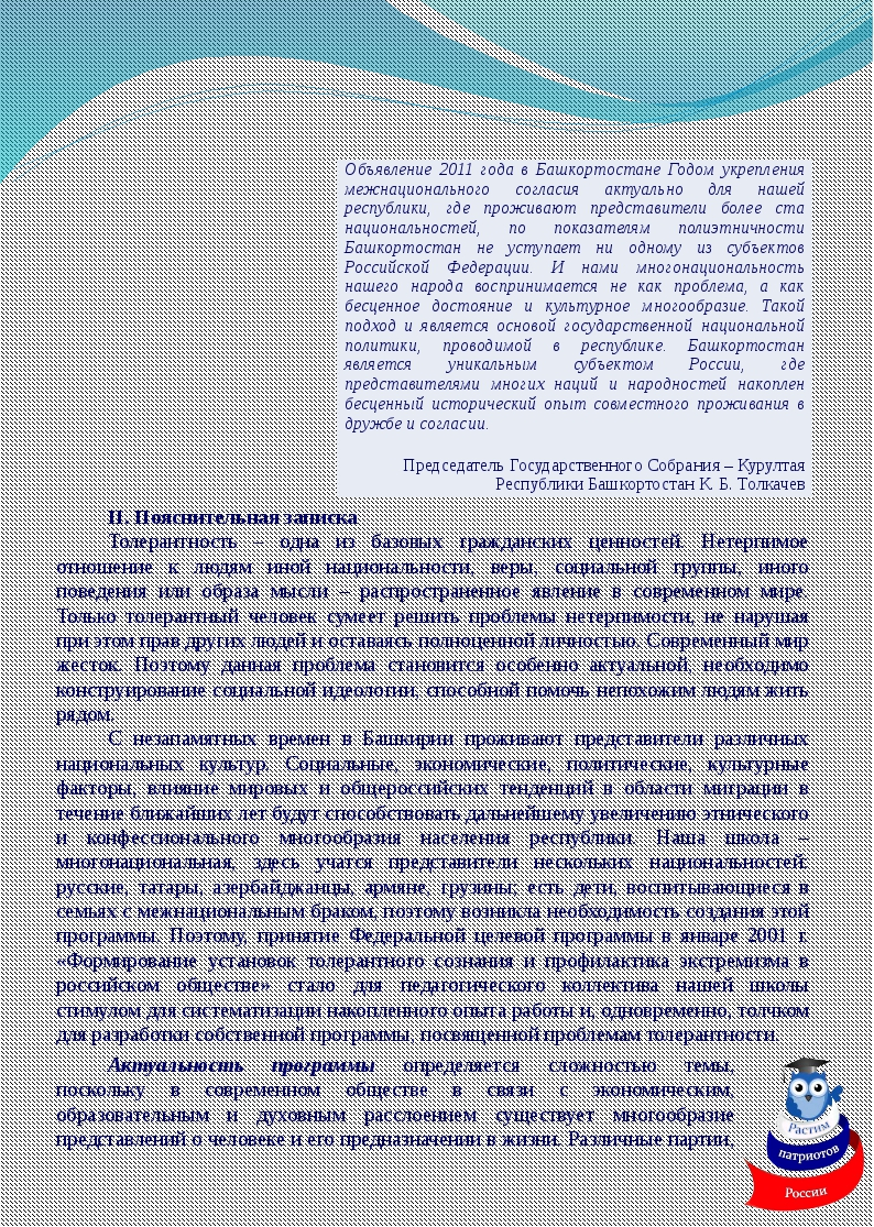 II. Пояснительная записка Толерантность – одна из базовых гражданских ценност...