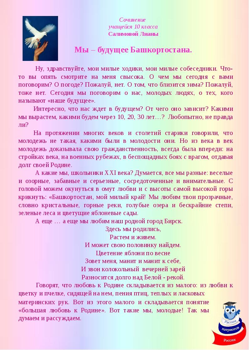 Сочинение учащейся 10 класса Салимовой Лианы Мы – будущее Башкортостана. Ну,...