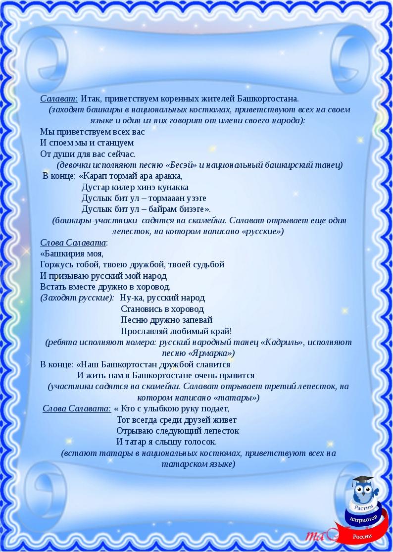 Салават: Итак, приветствуем коренных жителей Башкортостана. (заходят башкир...