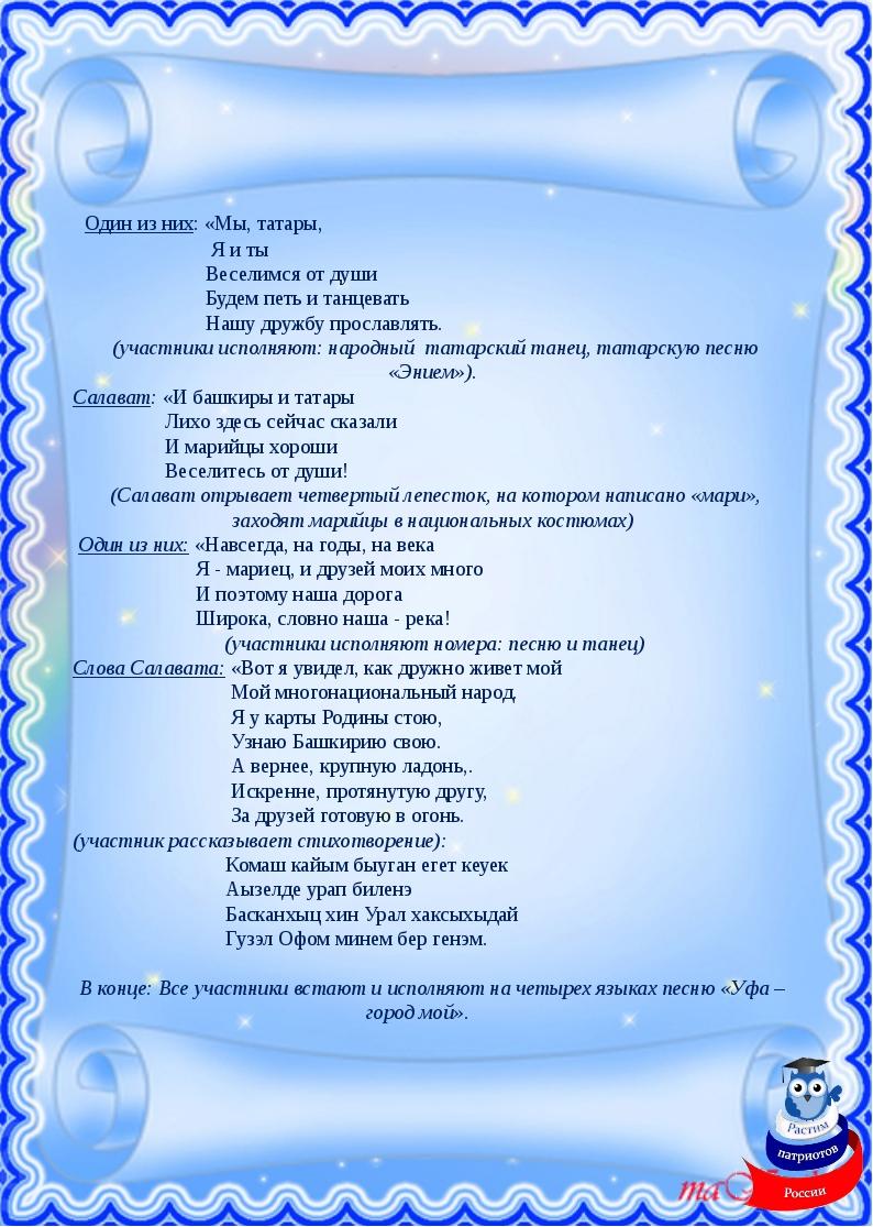 Один из них: «Мы, татары, Я и ты Веселимся от души Будем петь и т...
