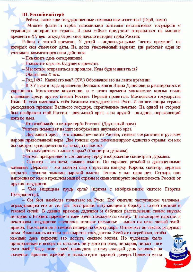 III. Российский герб – Ребята, какие еще государственные символы вам известн...