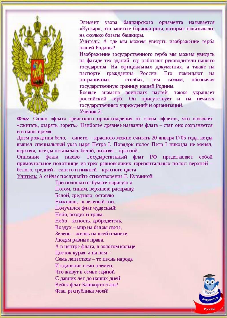 Элемент узора башкирского орнамента называется «Кускар», это завитые бараньи...