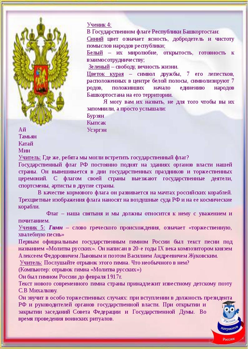 Ученик 4: В Государственном флаге Республики Башкортостан: Синий цвет означа...
