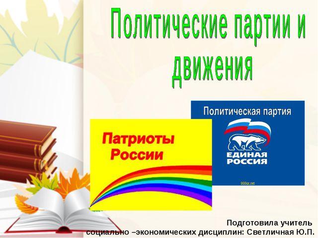 Подготовила учитель социально –экономических дисциплин: Светличная Ю.П.