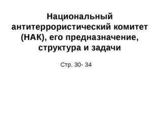 Национальный антитеррористический комитет (НАК), его предназначение, структур