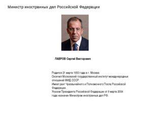 Министр иностранных дел Российской Федерации ЛАВРОВ Сергей Викторович  Родил