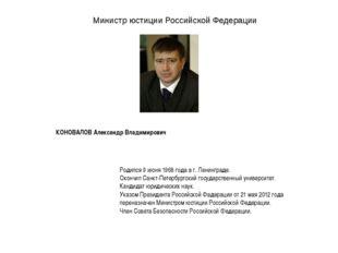 Министр юстиции Российской Федерации КОНОВАЛОВ Александр Владимирович  Родил