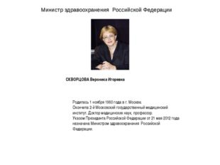 Министр здравоохранения Российской Федерации СКВОРЦОВА Вероника Игоревна  Р