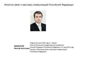 Министр связи и массовых коммуникаций Российской Федерации НИКИФОРОВ Николай