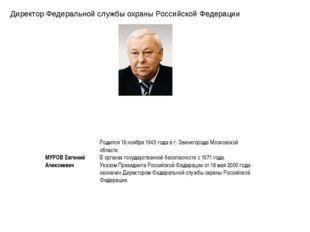 Директор Федеральной службы охраны Российской Федерации МУРОВ Евгений Алексее
