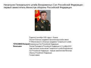 Начальник Генерального штаба Вооруженных Сил Российской Федерации - первый за